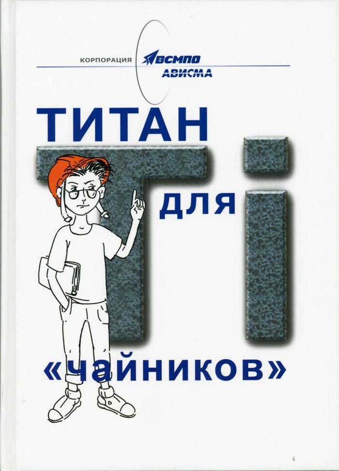 Книга титан для чайников скачать