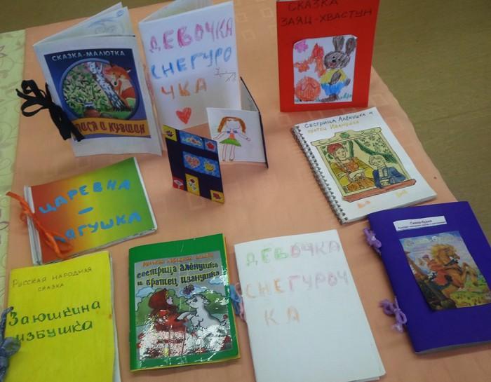 Книжки малышки в доу своими руками